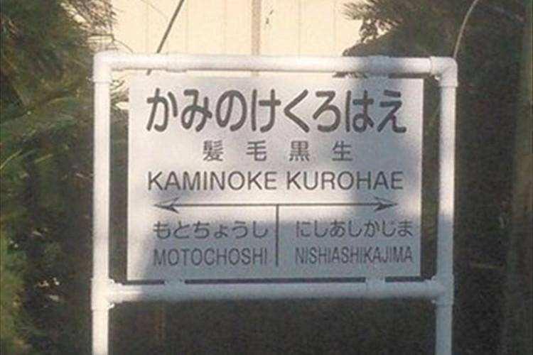 銚子電鉄の「笠上黒生」駅が「髪毛黒生(かみのけくろはえ)」駅に!昆布の切符も登場!