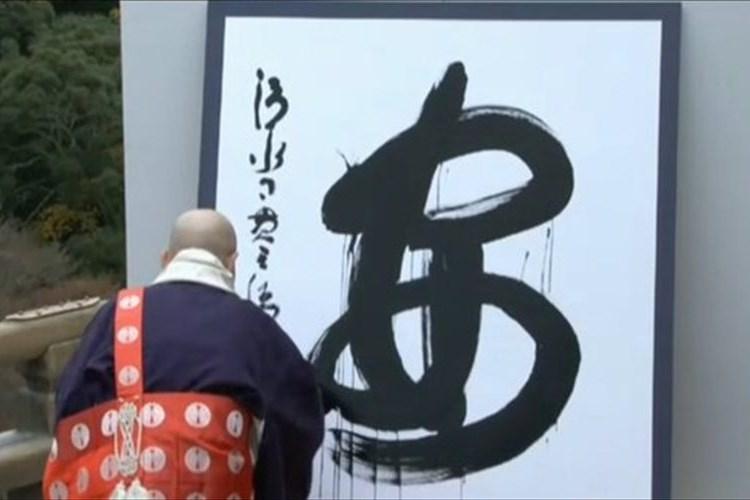 2015年の世相を表す漢字は「安」に決定!ベストテンには「爆」や「戦」がランクイン