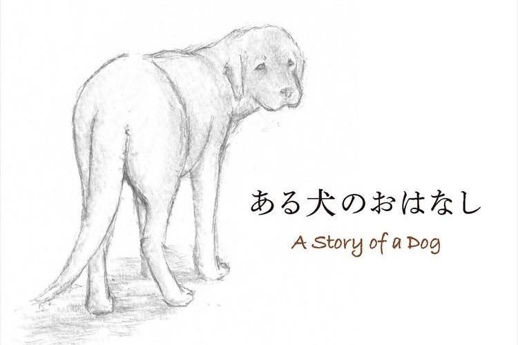 殺処分ゼロを願って作られた絵本「ある犬のおはなし」が書籍化!その裏に隠された作者の思いとは