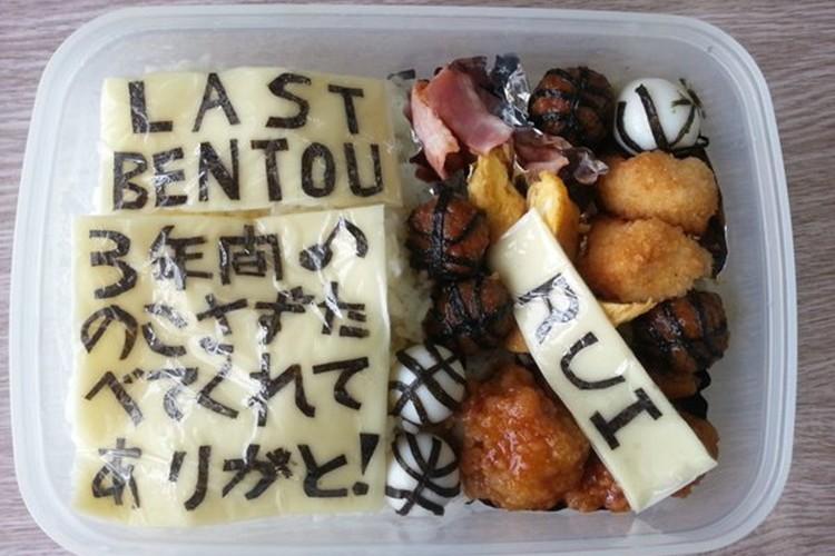 「いままでありがとう!」学生最後の弁当に母への感謝の想いに涙した