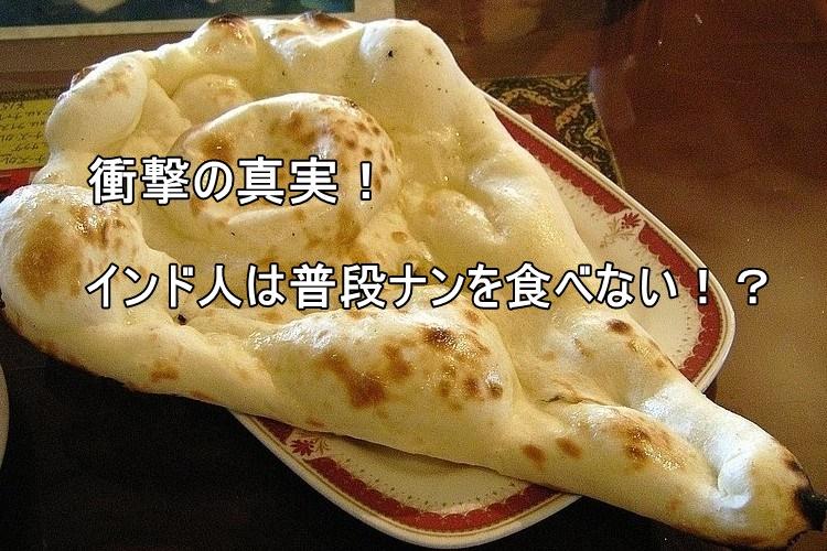 ナンだって!?「インド人はナンをあまり食べない」という衝撃の事実に日本人騒然