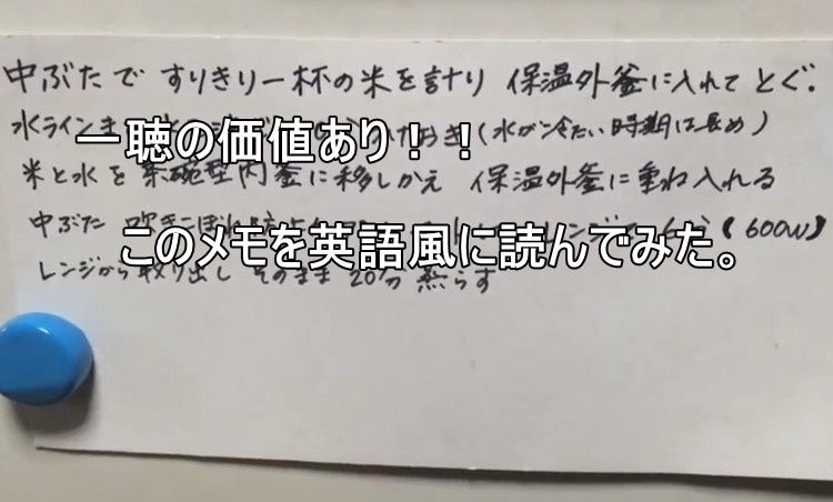 【超人気ツイート】日本語のメモ書きを英語風に読んでみたら本当に外国語に聞こえた!