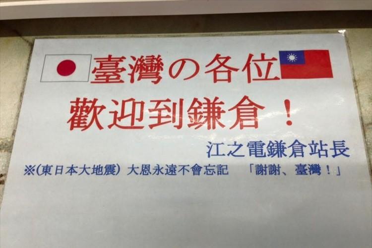 「ありがとう台湾」江ノ電・鎌倉駅長の張り紙が、台湾で大きな感動を呼んでいる!