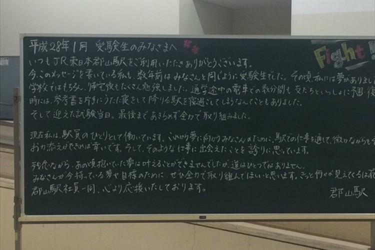 「受験生のみなさまへ」郡山駅の駅員が書いたメッセージに心が温まると話題に!