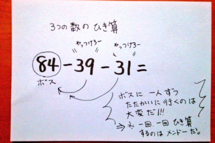 「引き算は戦いだ!」子供にめちゃくちゃ楽しんで計算を教える方法が話題に