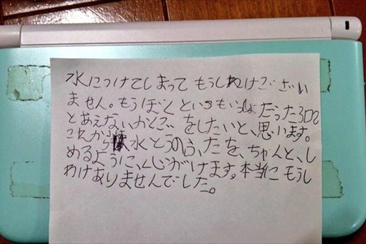 """3DSを水没させてしまった8歳の男の子が書いた""""任天堂へのお手紙""""が話題に!"""