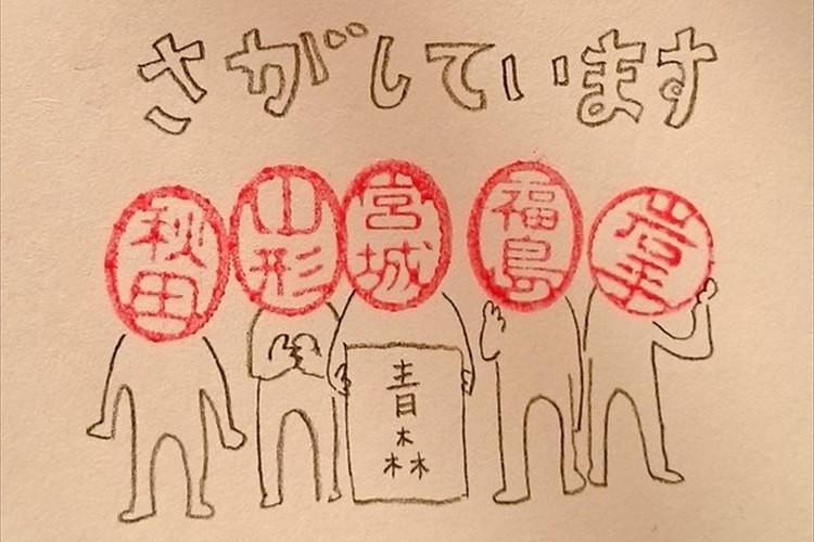 """""""東北6県のハンコを擬人化した漫画""""がユニークだと話題に!東北弁にもほっこり"""