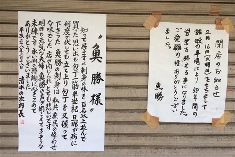 魚屋の閉店のお知らせの横に、客からの貼り紙…その内容に涙があふれる