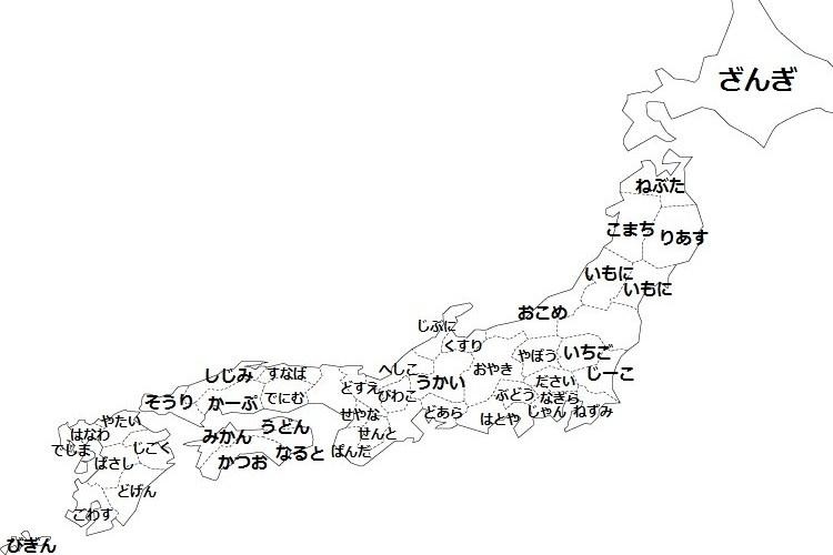 じーこ、ださい、じごくなど都道府県を3文字で表した日本地図が話題に!