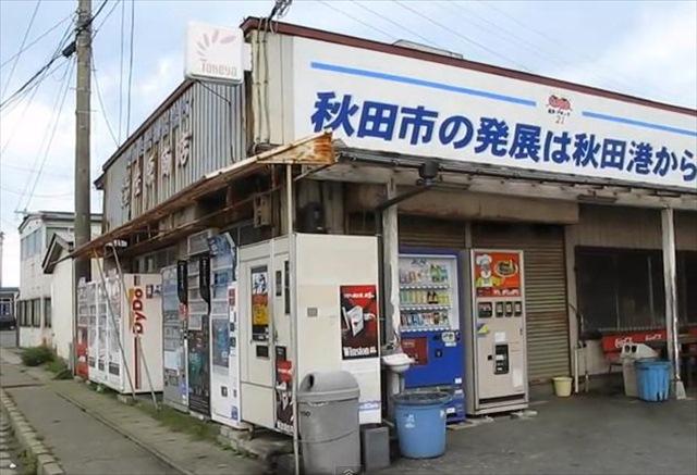 うどん 自販機 秋田