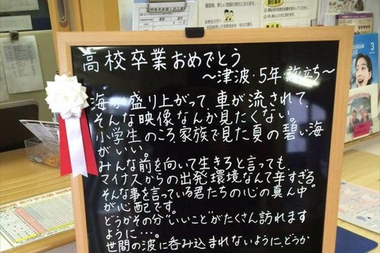 「みんなみんな愛おしい」高校生に向けた三陸鉄道・久慈駅からのメッセージに涙