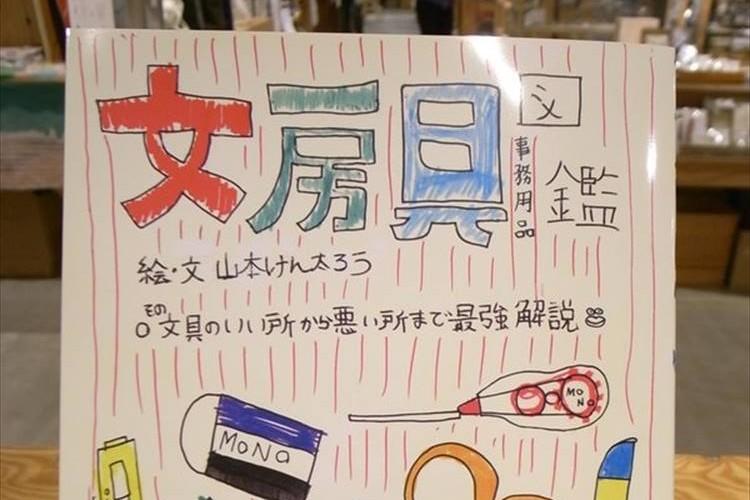 宿題の領域を超えて書籍化!小6男子が作った「文房具図鑑」発売!…再注目を集める
