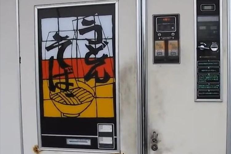 """秋田の""""うどんそば自販機""""が存続決定!廃業発表時には「撤去しないで」の声多数"""