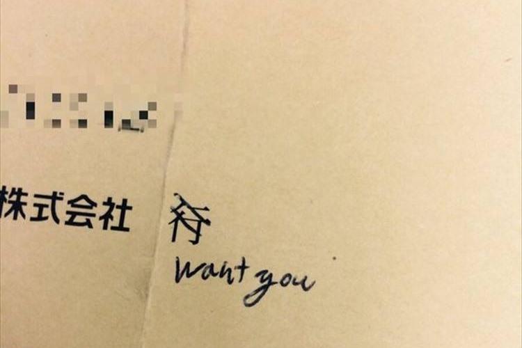 「あなたが欲しい」ってどうゆうこと!?宛名に書いた御中の間違い方がハイセンスすぎる