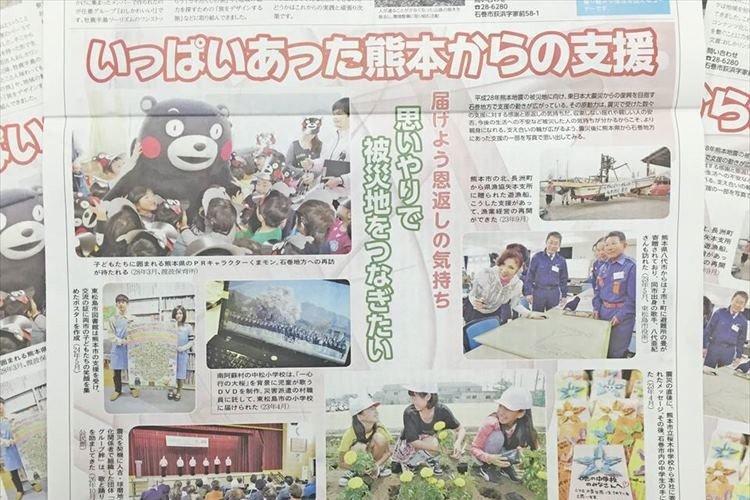 「届けよう恩返し」5年前の熊本からの支援…今度は石巻から支援が広がる!