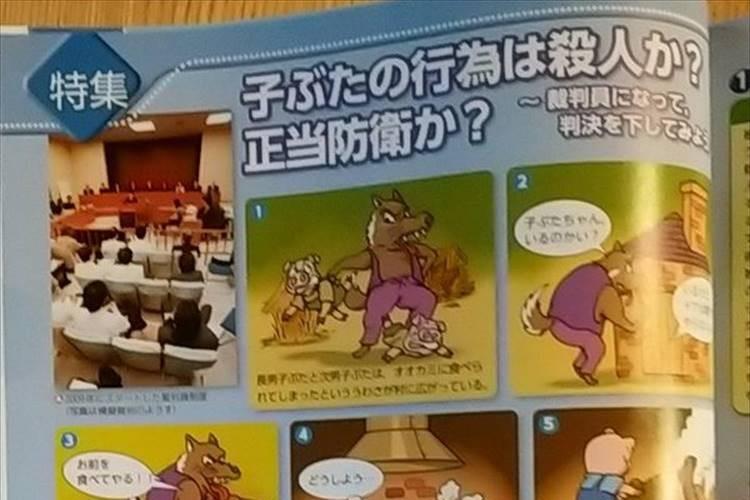 「3匹の子ぶたの行為は正当だったか」を考える中学公民の教科書が面白いと話題に!