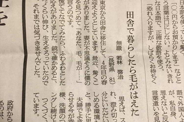 「田舎で暮らしたら毛がはえた」東京から田舎に移住して4年目の春に…81歳男性