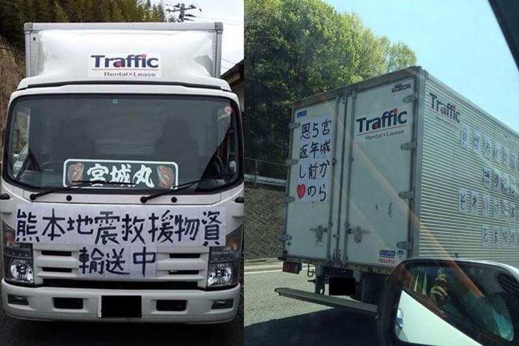 「あの時の恩返しを」宮城・石巻から被災地へ向かうトラックに目頭が熱くなる