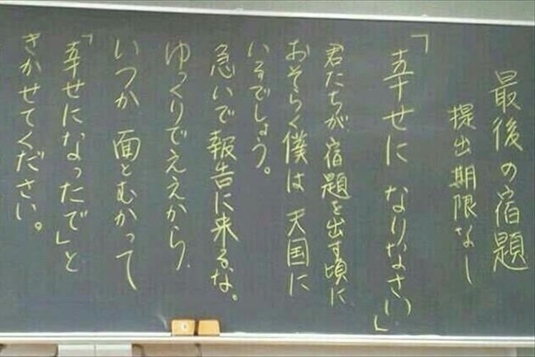 """""""余命宣告を受けた先生""""の「最後の宿題」が海外でも話題に 「心を打たれたよ」"""