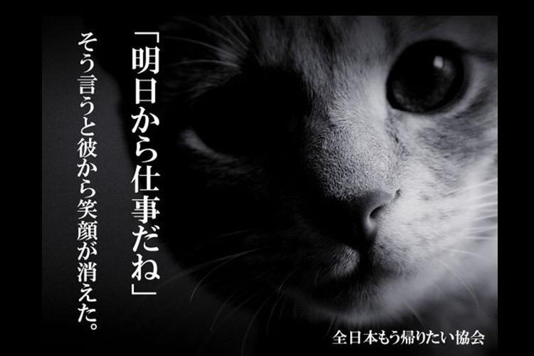 """「全日本もう帰りたい協会」の""""広告的表現""""が相変わらずシュールで面白い【18選】"""