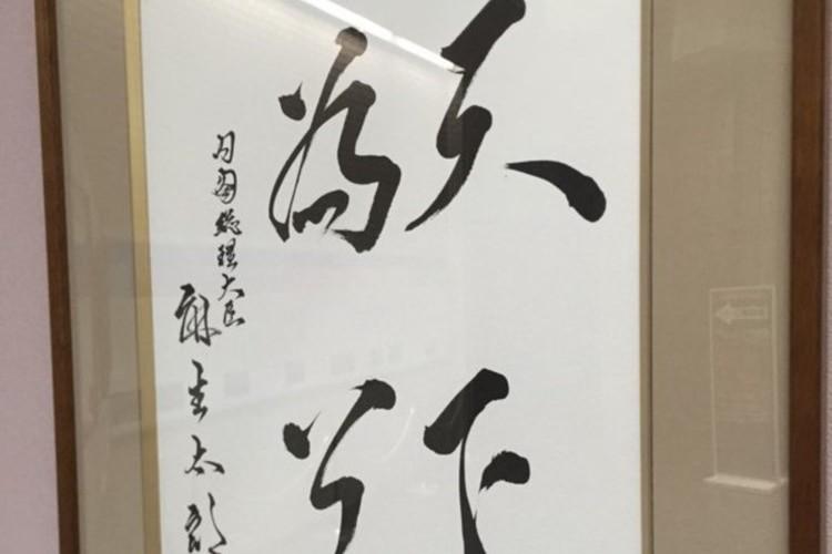安倍、森、小泉、鳩山など歴代総理大臣の書。ひとりを除いてどれも達筆?