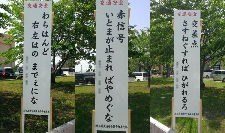 津軽弁で呼びかける交通安全の標語が他県人ではまったく意味不明