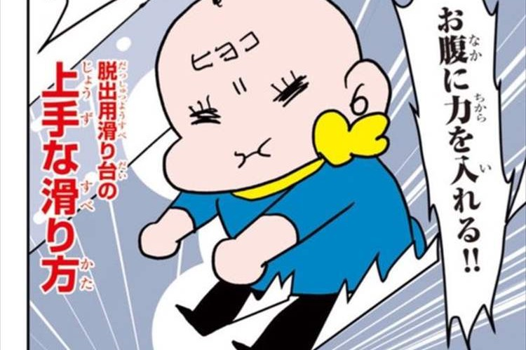"""元CAの漫画家が解説する""""飛行機からの脱出方法""""が分かりやすいと話題に!"""