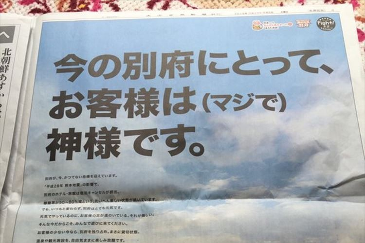 「行くこと、それが応援になる」大分の新聞広告が話題に! 熊本だけじゃない