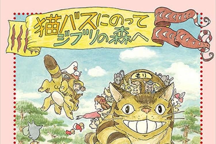 長期休館中のジブリ美術館が7月16日に復活!猫バスにのってジブリの森へ