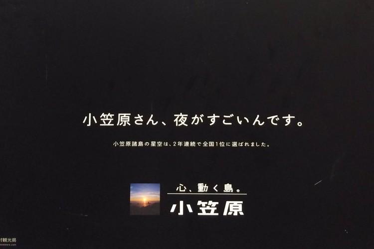 「小笠原さん、夜がすごいんです。」小笠原村観光局のポスターが心に刺さる