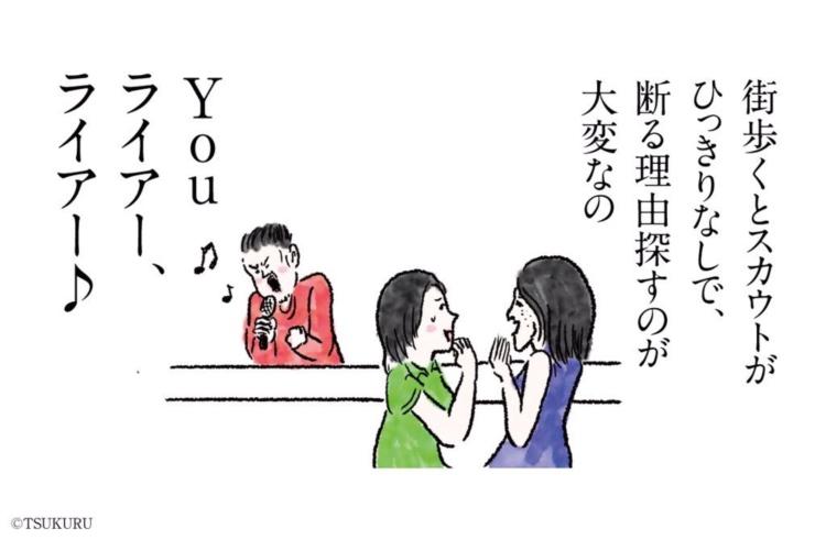 ゲイバーのママの名言にハマる人続出の1コマ漫画「きょうのゲイバー」が大人気!!