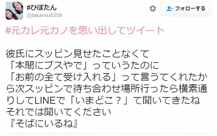 ネタなのか?本気なのか?「#元カレ元カノを思い出してツイート」が面白すぎる