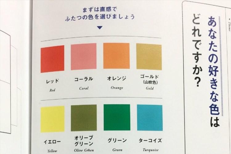 【診断】好きな色を直感で2つ選んでみよう! 本当の自分が分かると話題!