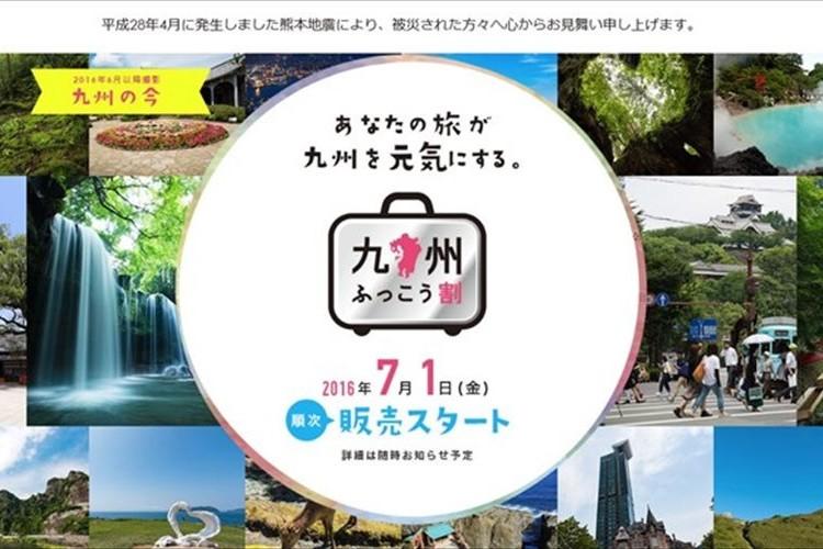 九州支援に向け旅行各社「九州ふっこう割」7月1日より発売! 最大70%OFFも!