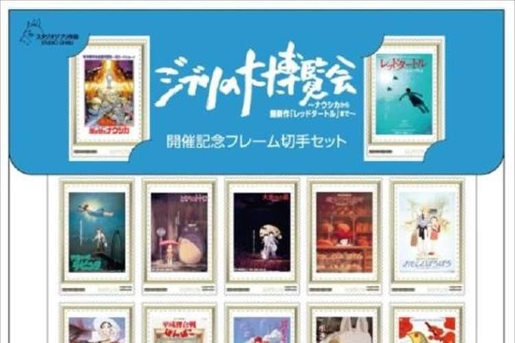 ファン必見! ジブリ22作品のポスターが切手セットに!「ジブリの大博覧会」開催記念