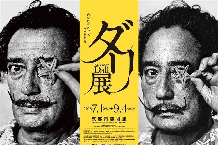 """ルー大柴が""""似てる""""という理由で「ダリ展」のポスターに! &【傑作ルー語10連発】"""
