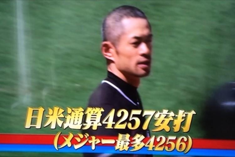 【速報】偉業達成! イチロー 日米通算でローズ氏のメジャー最多安打記録更新!