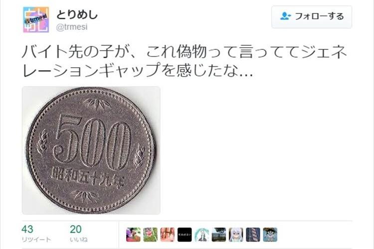銀色の500円玉は偽物じゃないよ~!!衝撃的なジェネレーションギャップ【16選】
