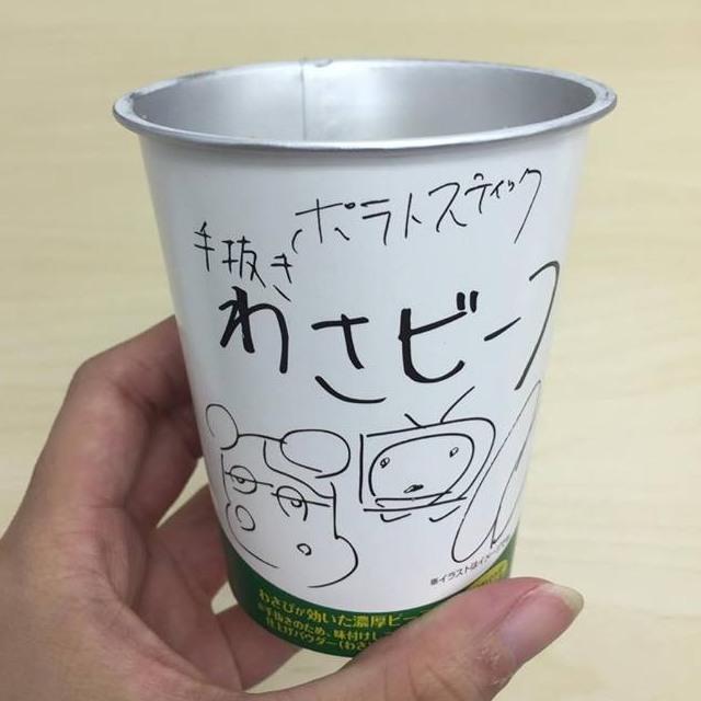 fd_wasa_02
