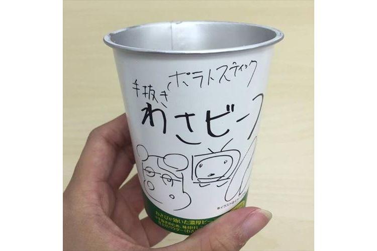 噂のゆる~い新商品『手抜きわさビーフ』を実際に食べてみた!