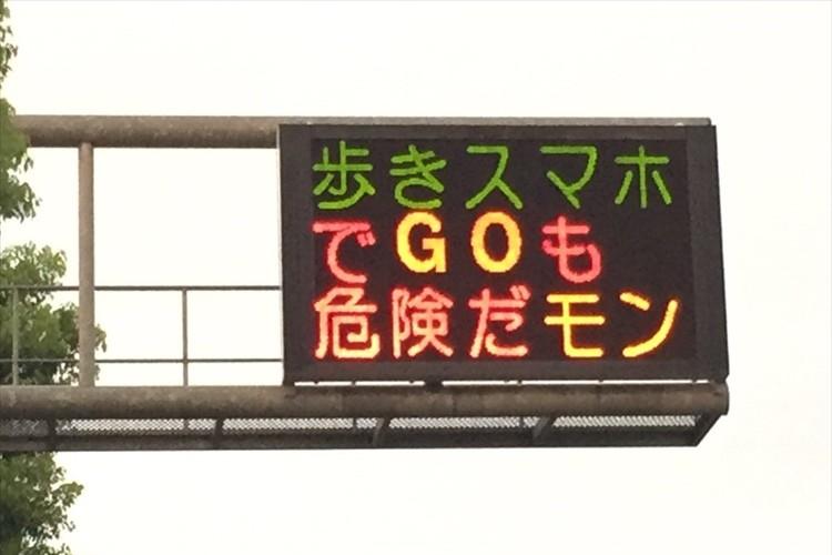 フットワークの軽い熊本県警がさっそく「ポケモンGO」を電光掲示板に!