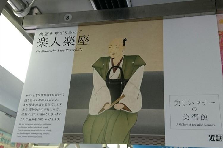 「織田信長が可愛らしく見える」電車のマナーを伝える近鉄の車内広告が話題に!