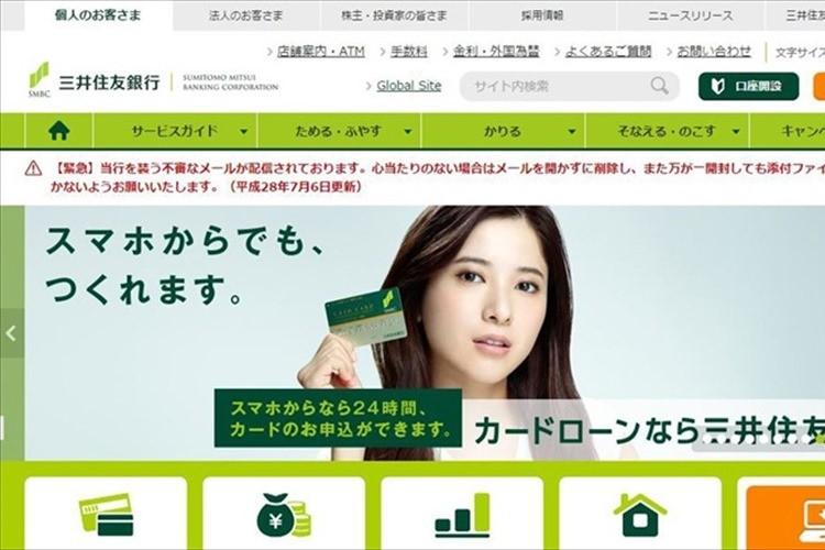 """【要注意】""""三井住友銀行を装う不審なメール""""が出回っています! 警視庁も注意喚起中!"""
