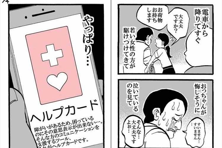 """「知らないことで後悔した…」""""ヘルプカード""""に関する実話に基づいた漫画に反響!"""