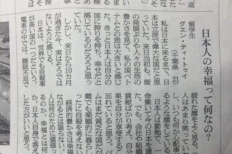 ひとりのベトナム人が思う「日本人って幸せなの?」という投書に多くの反響