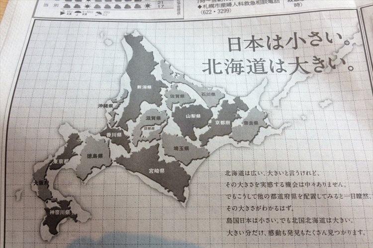 北海道の大きさが一目瞭然! 北海道新聞の広告表現が分かりやすいと話題に!