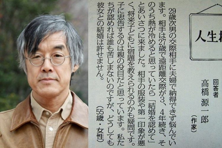 「次男の交際相手が気に入らない」親からの投書に対する高橋源一郎の回答が話題