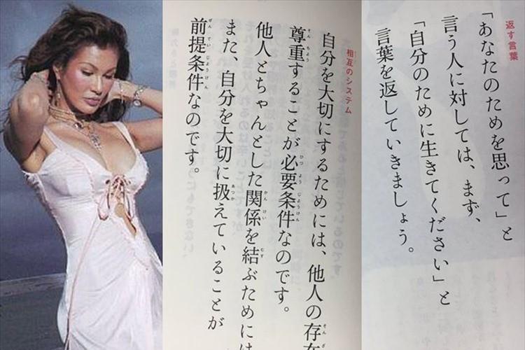叶恭子の名著「知のジュエリー12ヵ月」に書かれた珠玉の名言の数々が話題に!