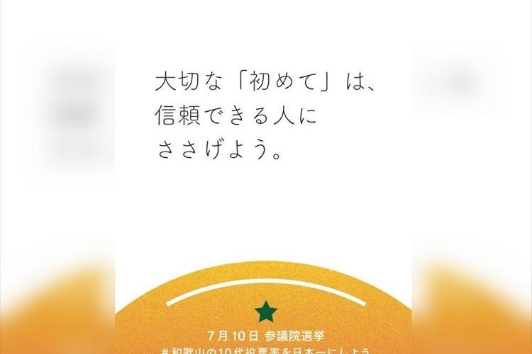 大切な「初めて」は信頼できる人に!10代の和歌山県民に向けたキャッチコピーがSNSで話題!!
