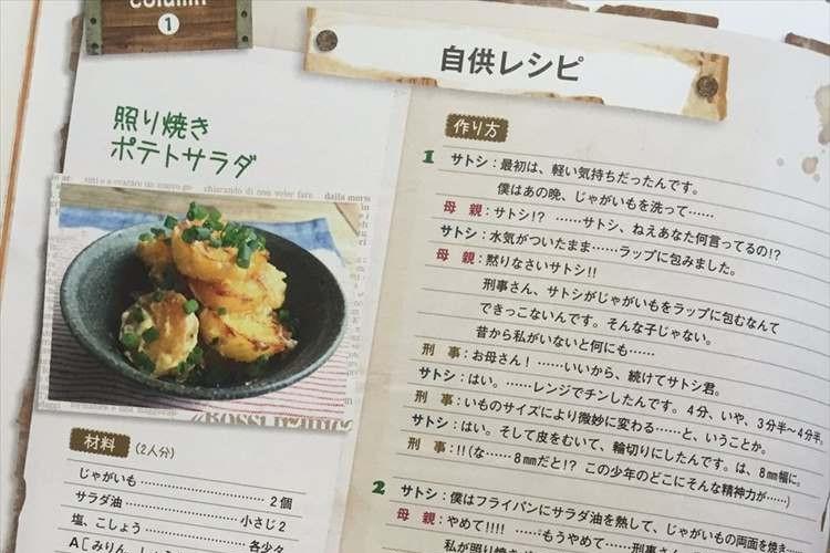 レシピが面白すぎて全く料理に集中できない! ユーモアあふれる料理本が話題に!